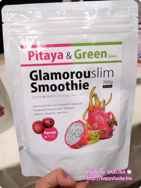 「ピタヤと青汁のグラマラスリム・スムージー」パッケージ
