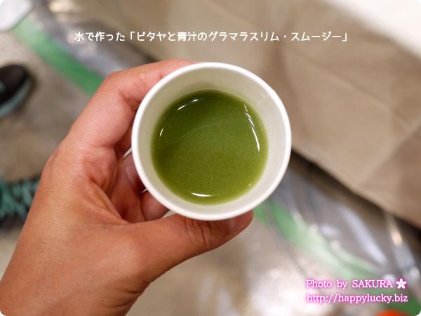 「ピタヤと青汁のグラマラスリム・スムージー」水で作った