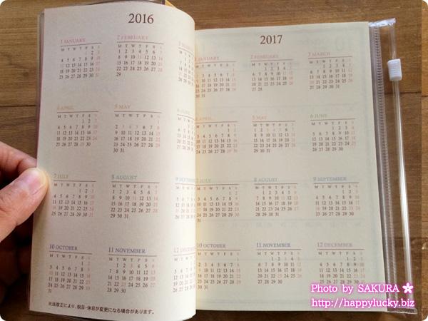100均・100円ショップのダイソー 家計簿手帳2016 2016年と2017年のカレンダー