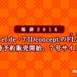 【福袋2016】INED・ef-de・7-IDconcept.のFLANDRE(フランドル)12/10 20時予約販売開始、7号サイズも
