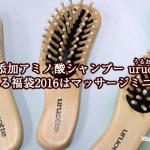 【福袋2016】無添加アミノ酸シャンプーuruotte(うるおって)中身のわかる福袋マッサージミニブラシ付き