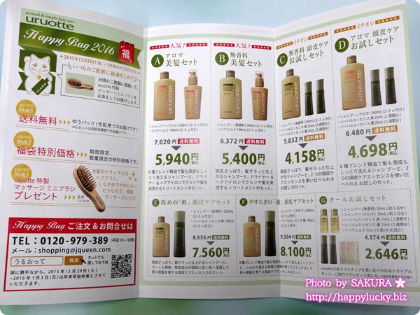 uruotte(うるおって) アミノ酸シャンプーuruotte 2016福袋は全部で7種類