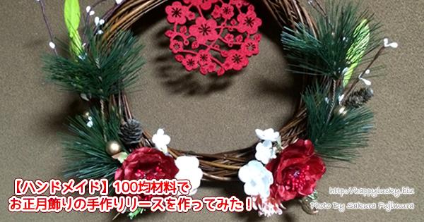 【ハンドメイド】100均材料で お正月飾りの手作りリースを作ってみた!