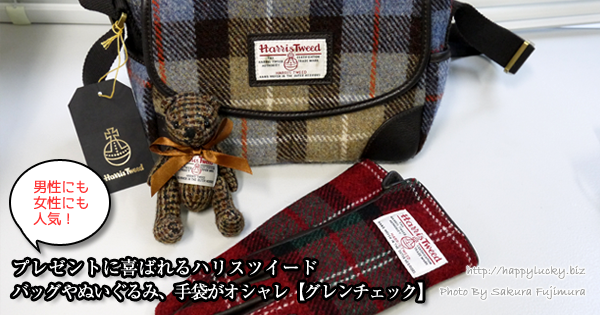 プレゼントに喜ばれるハリスツイードのバッグやぬいぐるみ、手袋がオシャレ【グレンチェック】