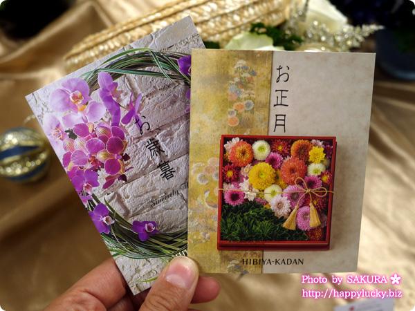 日比谷花壇 お歳暮&お正月用ギフトカード