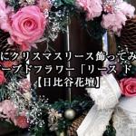 和室にクリスマスリース飾ってみた!プリザーブドフラワー「リース ド ロゼ」【日比谷花壇】