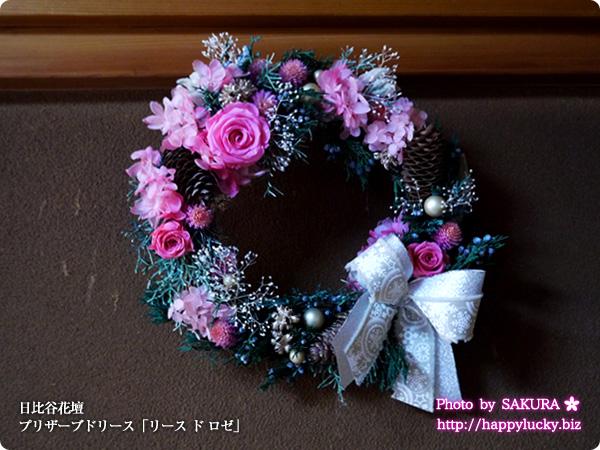 日比谷花壇 クリスマスリース インテリア プリザーブドリース「リース ド ロゼ」 和室の砂壁に飾ってみた