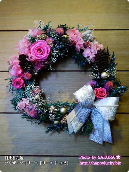 日比谷花壇 クリスマスリース インテリア プリザーブドリース「リース ド ロゼ」 玄関に飾ってみた