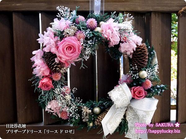 日比谷花壇 クリスマスリース インテリア プリザーブドリース「リース ド ロゼ」 リース全体