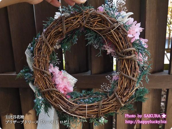 日比谷花壇 クリスマスリース インテリア プリザーブドリース「リース ド ロゼ」 リースの裏側