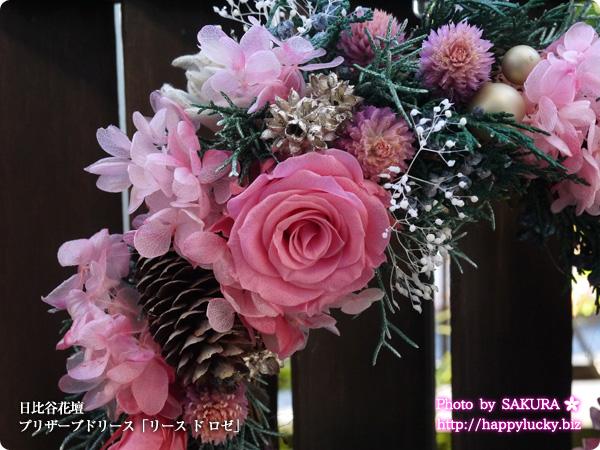 日比谷花壇 クリスマスリース インテリア プリザーブドリース「リース ド ロゼ」 ピンクバラやアジサイがかわいい