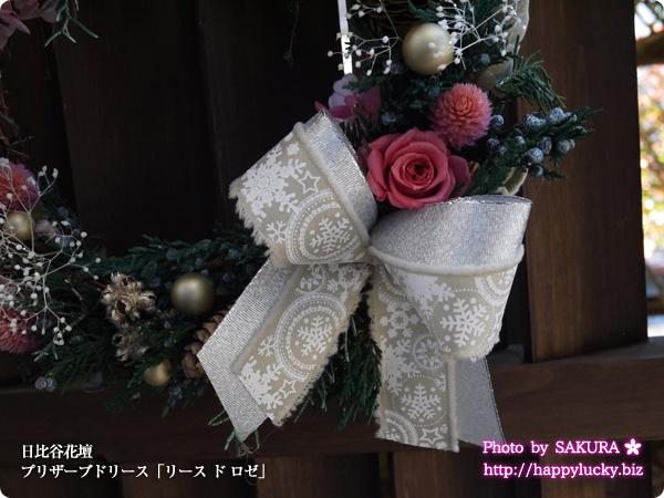 日比谷花壇 クリスマスリース インテリア プリザーブドリース「リース ド ロゼ」 大きめのシルバーのリボンがアクセントに