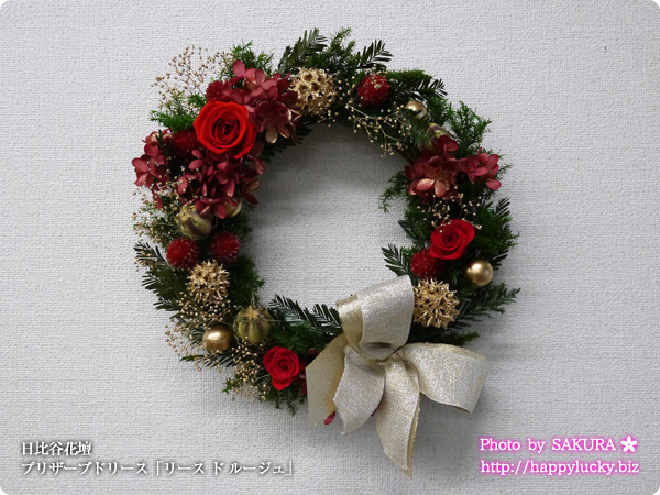 日比谷花壇 クリスマスリース インテリア プリザーブドリース「リース ド ルージュ」