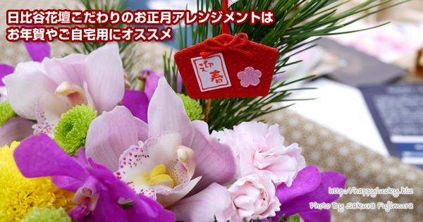 日比谷花壇こだわりのお正月アレンジメントはお年賀ギフトやご自宅用にオススメ