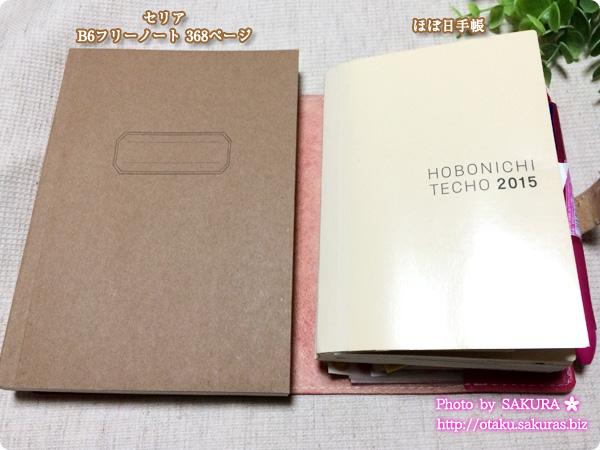 seria セリア B6フリーノート368ページ ほぼ日手帳とサイズ比較