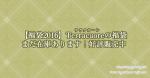 【福袋2016】Terracuore(テラクオーレ)の福袋、まだ在庫あります!好評販売中