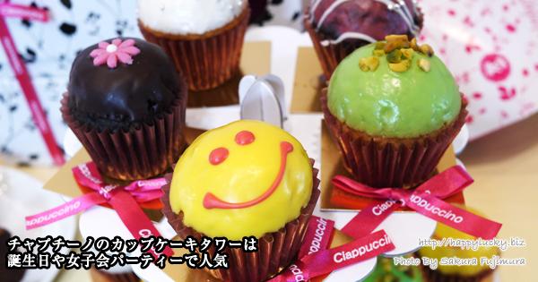 チャプチーノのカップケーキタワーは誕生日や女子会パーティーで人気