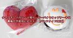 チャプチーノのハート型ウーピーパイやカップケーキは職場や学校用にオススメ【バレンタイン2016】