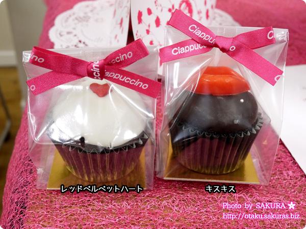 チャプチーノ バレンタイン限定のレッドベルベットハートとキスキスのカップケーキ