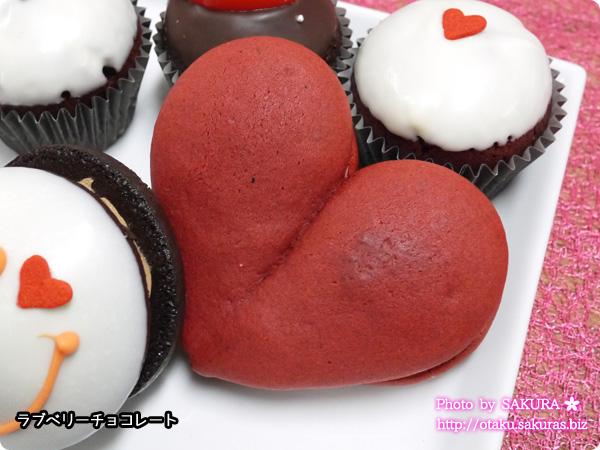 【バレンタイン限定】チャプチーノ ラブベリーチョコレート アップ