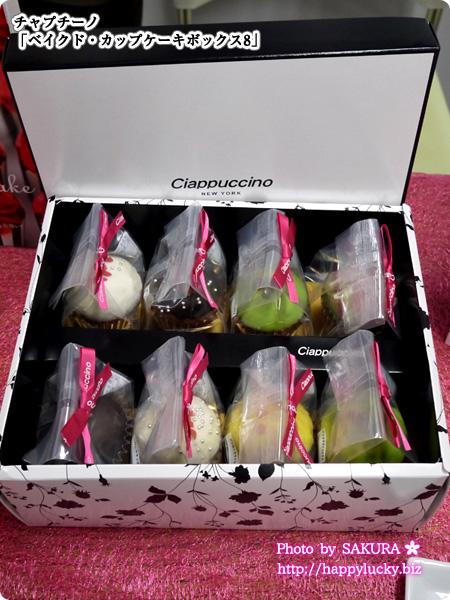 チャプチーノのバレンタイン限定 ベイクド・カップケーキボックス8
