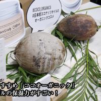 カサカサ乾燥肌におすすめ「ココオーガニック」ココナッツオイルの保湿力がすごい!