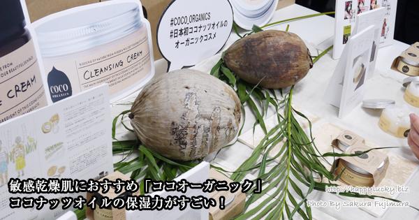 敏感乾燥肌におすすめ「ココオーガニック」ココナッツオイルの保湿力がすごい!
