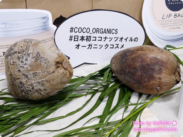 ココオーガニックは日本初のココナッツオイルのオーガニックコスメ