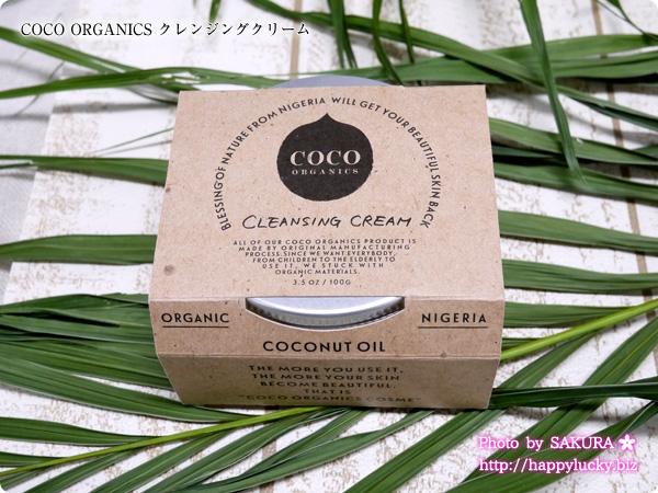 ココオーガニック クレンジングクリーム パッケージ