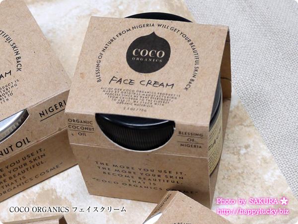 ココオーガニック フェイスクリーム パッケージ