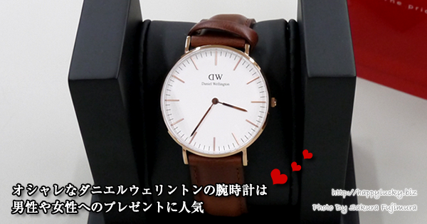 ダニエルウェリントンの腕時計は男性や女性へのプレゼントに人気