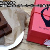 バレンタインに人気お取り寄せ神戸フランツ「神戸魔法の生チョコレート・プレーン」食べてみた