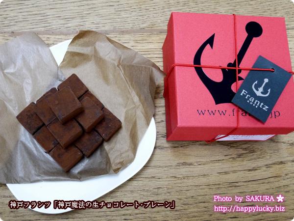 バレンタインに!神戸フランツ「神戸魔法の生チョコレート・プレーン」 全体