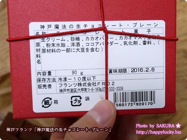 神戸フランツ「神戸魔法の生チョコレート・プレーン」 原材料表示