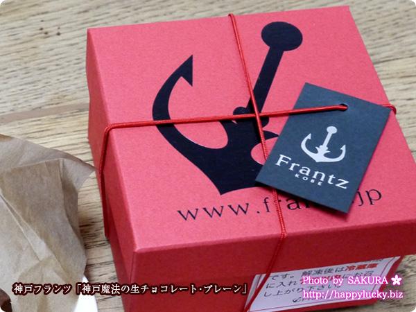 神戸フランツ「神戸魔法の生チョコレート・プレーン」 ボックスも赤に黒い碇でオシャレ
