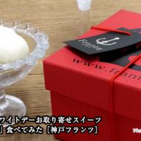 バレンタイン&ホワイトデーお取り寄せスイーツ「神戸苺トリュフ」食べてみた[神戸フランツ]