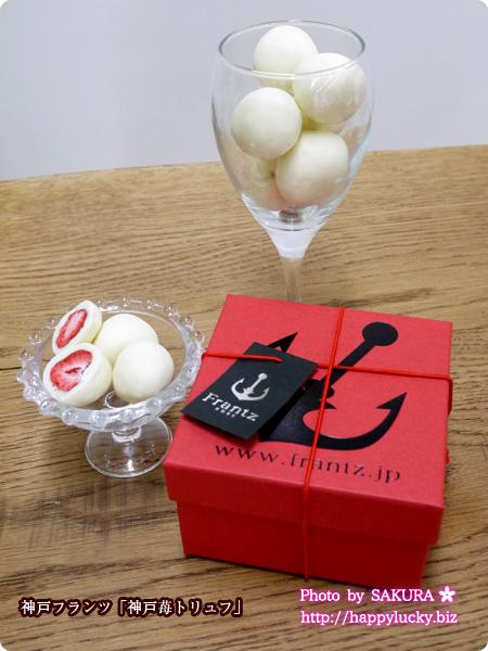 神戸フランツ「神戸苺トリュフ」 バレンタインやホワイトデーのお返し、内祝いに人気お取り寄せ