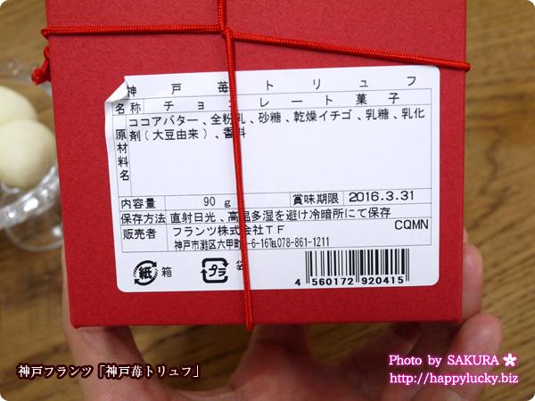神戸フランツ「神戸苺トリュフ」  原材料表示