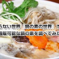 マツコの知らない世界『鍋の素の世界』で紹介された通販可能な鍋の素を調べてみた