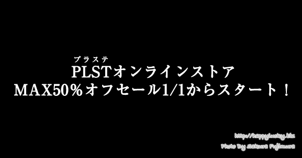 PLSTプラステオンラインストアMAX50%オフセール1/1からスタート!