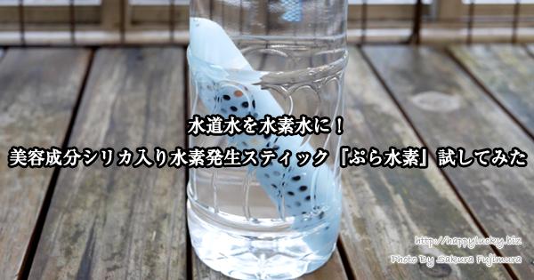水道水を水素水に!美容成分シリカ入り水素発生スティック『ぷら水素』試してみた