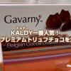 【バレンタイン】カルディ一番人気のガヴァルニープレミアムトリュフチョコを食べてみた