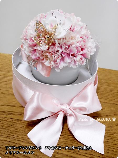メリアルーム フラワーアレンジメント エレガンス・チェリー(八重桜)  本命彼女のホワイトデーのお返しや誕生日のサプライズプレゼントに人気