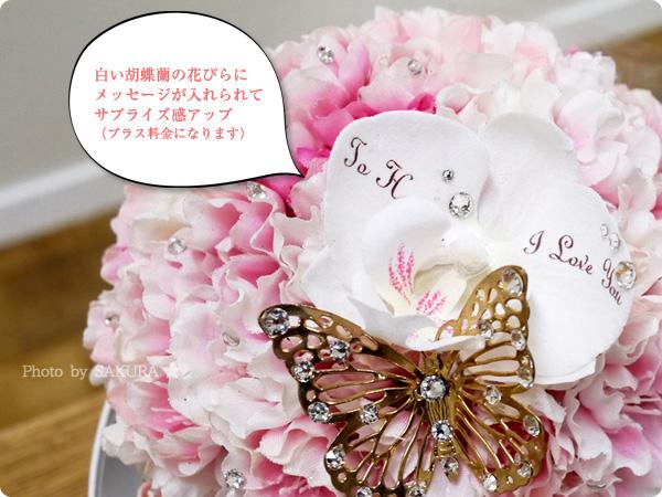 メリアルーム フラワーアレンジメント エレガンス・チェリー(八重桜)  胡蝶蘭の花びらにメッセージプリントができる