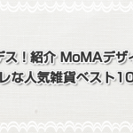 ヒルナンデス!紹介MoMAデザインストアのオシャレな人気雑貨ベスト10まとめ