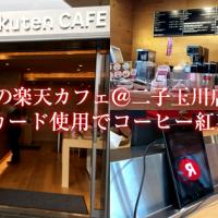 電源ありの楽天カフェ@二子玉川店でランチ、楽天カード使用でコーヒー紅茶半額!