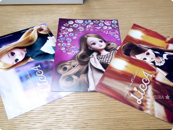 タカラトミーモール 大人向けリカちゃんのカード 第1弾、第2弾、第3弾