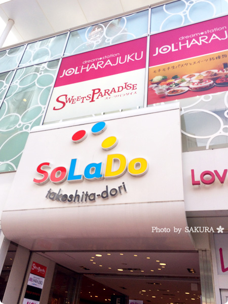 スイーツパラダイスSoLaDo原宿店 建物