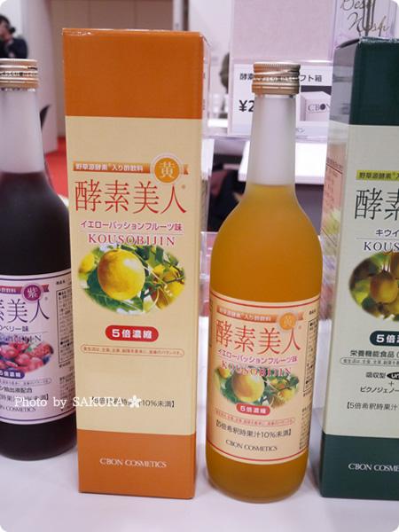 シーボン 酵素美人-黄