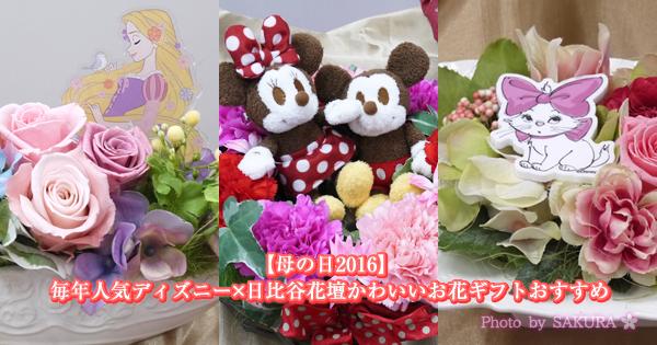 【母の日2016】毎年人気ディズニー×日比谷花壇かわいいお花ギフトおすすめ